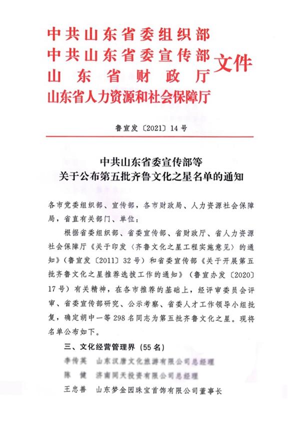 """梦金园董事长王忠善入选""""齐鲁文化之星"""""""